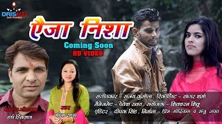 Eja Nisha New Garhwali Video  Song 2017 !! Harsh Dibwal & Meena Rana