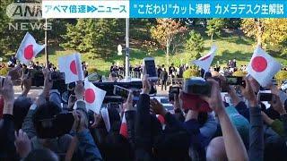 カメラマン解説!カメラ60台で見つめた祝賀パレード(19/11/14)