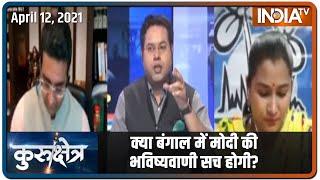 Kurukshetra   क्या बंगाल में मोदी की भविष्यवाणी सच होगी? Gaurav Bhatia (BJP) Vs Aparupa Poddar (TMC)