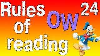 Английский для начинающих. Правила чтения в английском языке.Сочетание букв OW. (часть 24)