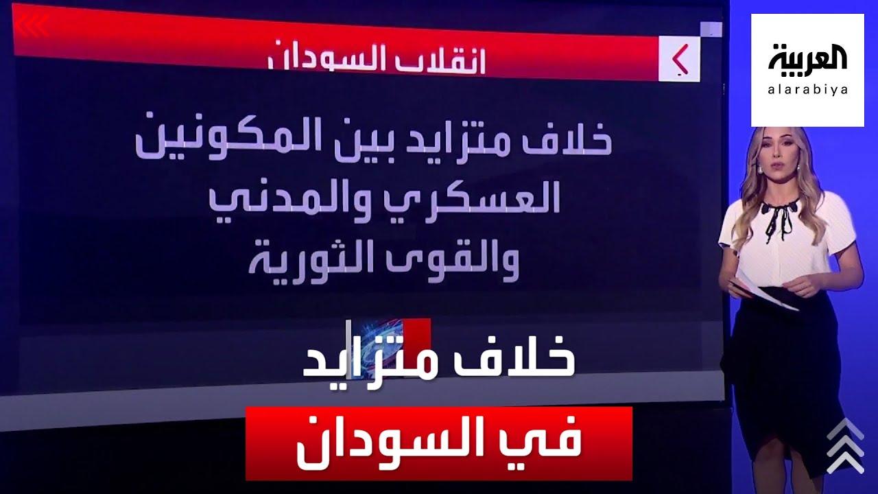 لهذه الأسباب دب الصدام بين المجلس السيادي والحكومة في السودان