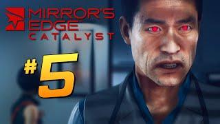 Mirror's Edge: Catalyst - Много Экшена и Взрывов! #5