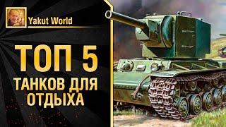 ТОП 5 танков для отдыха от Yakut World [World of Tanks]