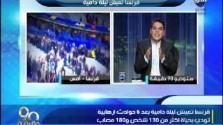 بالفيديو.. معتز عبد الفتاح: 'الإرهابي غبي وإحنا أغبى منه'