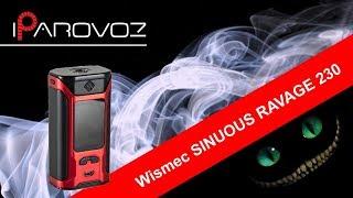 wismec SINUOUS RAVAGE 230 обзор. Достойная замена Predator 228