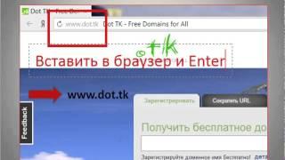 Остров Токелау -доменная зона.(Регистрация бесплатных доменов 2-го уровня .www.Dot.tk Доменное имя TK поисковые системы хорошо разыскивают.Реги..., 2014-07-07T15:05:09.000Z)