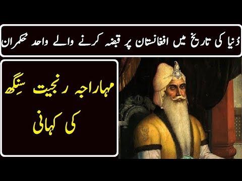 Full Life Story of Maharaja Ranjit Singh - 2018- Life History