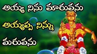 Ayya ninnu maruvanu Ayyappa ninu maruvanu | Telugu Ayyappa Songs 2020