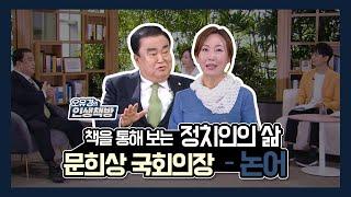 [오유경의 인생책방] 16회_문희상 국회의장 - 『논어…