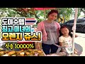 태국요한TV) 방콕TOP멤버 그녀들의 인터뷰