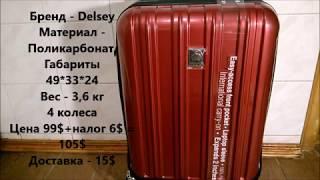 Amazon: чемодан Delsey, замки TSA