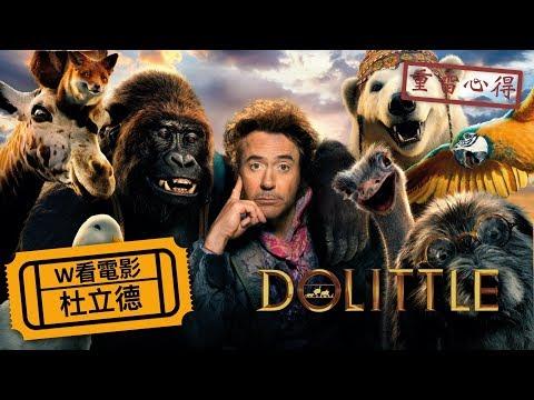 W看電影_杜立德(Dolittle, 多力特的奇幻冒險, 怪醫D老篤)_重雷心得