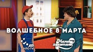 Волшебное 8 марта | Мамахохотала НЛО TV