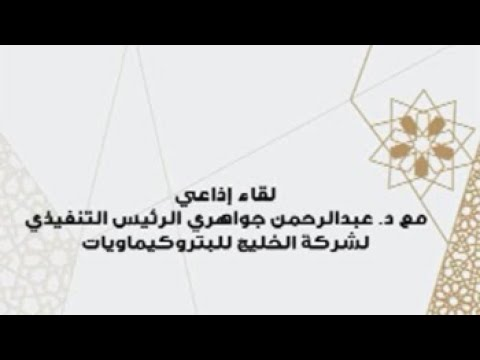 Bahrain Radio Interviews GPIC President