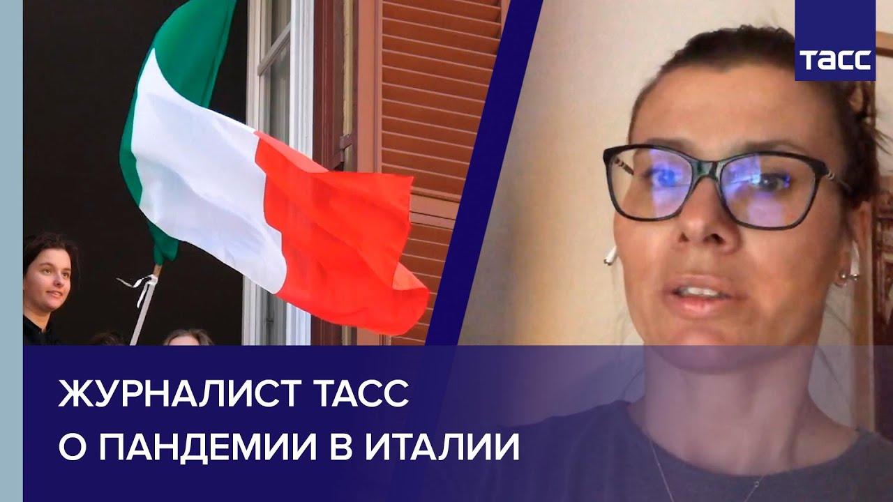 Журналист ТАСС о пандемии в Италии