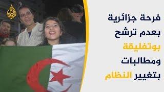 مظاهرات بالجزائر رافضة قرارات بوتفليقة 🇩🇿