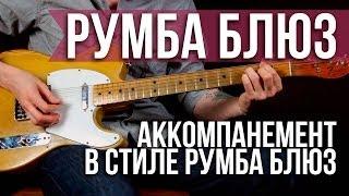 """Играем """"Rumba Blues"""" - Блюз уроки - Как играть блюз - Уроки игры на гитаре Первый Лад"""