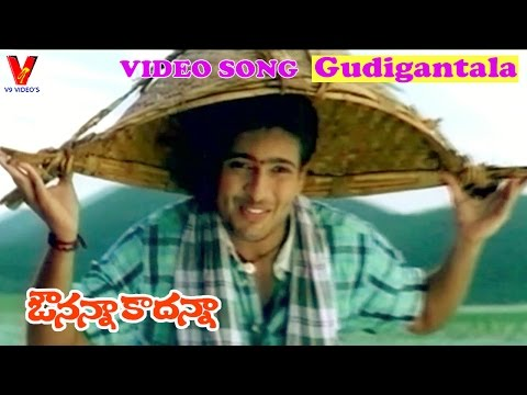 Gudigantala Video Song | Avunanna Kadanna | Uday Kiran | Sada | Teja | V9 Videos