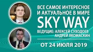 Всё самое актуальное и интересное в мире SkyWay [24.07.2019 г.].