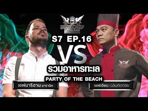 Iron Chef Thailand - S7EP16 เชฟมาริอาน vs เชฟเอียน [รวมอาหารทะเล party of the beach]