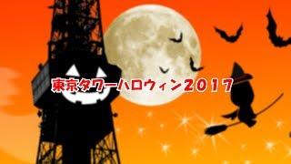 2017年の東京タワーハロウィンイベントは2本立て! ①お気軽に仮装&記念...
