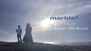 marble - 芽生えドライブ