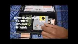 イノシシ捕獲用箱わなにアニマルセンサーを設置する方法をご紹介してい...