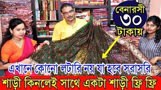 🦹♀️এবার ৩০টাকায় বেনারসী | সাথে শাড়ী কিনলেই একটা সাথে একদম ফ্রি ফ্রি | Asia Biggest Saree Seller