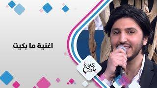 الفنان محمد فضل شاكر - اغنية ما بكيت