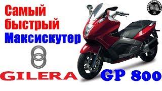 Самый быстрый Максискутер!! Gilera GP800. Полный обзор.