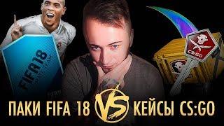 ПАКИ В ФИФА VS КЕЙСЫ В CS GO | ПОЙМАЛ ПЕРЧАТКИ