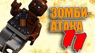 Зомби-атака 11: Гори все синем пламенем (Лего мультик)