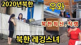 북한 처녀들의 변화되는 모습   the boldness…