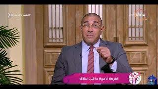 السفيرة عزيزة - لقاء مع د/ عمرو يسري استشاري الطب النفسي .. الفرصة الأخيرة ما قبل الطلاق