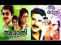 Aa Rathri 1983 Malayalam Full Movie Mammootty Movies Jayaram Malayalam ...