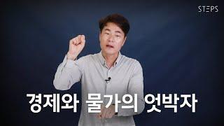 경제와 물가의 엇박자 [김일구의 쩐쟁]_STEPS