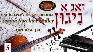 "Yomim Norohim medley מחרוזת ניגוני חב""ד לימים נוראים"