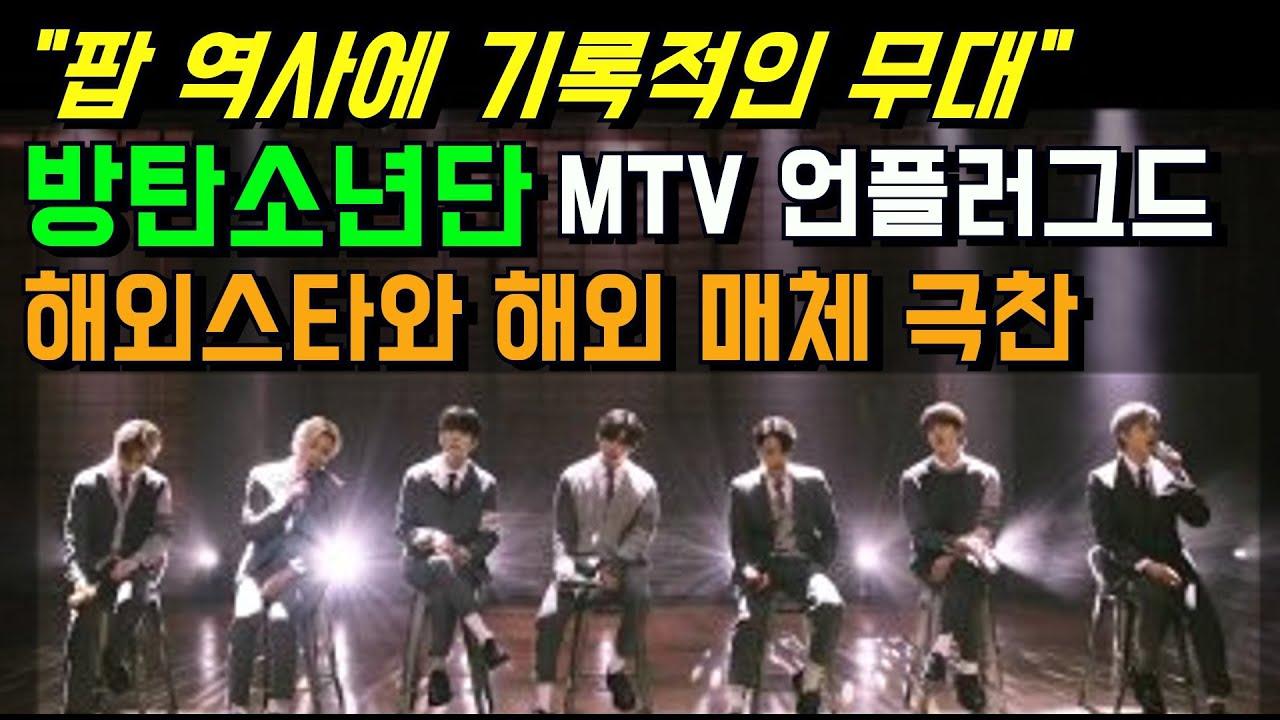 "[BTS MTV ] ""팝 역사에 기록적인 무대"" 방탄소년단 MTV 언플러그드 (MTV Unplugged Presents: BTS)무대해외스타와 해외 매체 극찬"