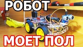 Как Сделать Робота Который Моет Пол(Првиет, в этом видео я покажу Вам как сделать робота, который моет пол. Для этог нам нужно: 1. Сервопривод..., 2016-02-13T16:49:22.000Z)