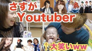 YouTuberに赤ちゃん泣き止むボイスを送ってもらったら面白過ぎたwww thumbnail