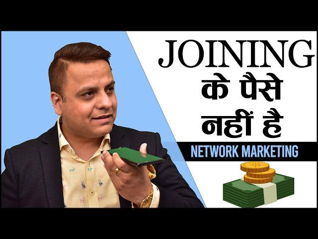 Joining के पैसे नहीं है | Jatin Arora | Grow With Network Marketing