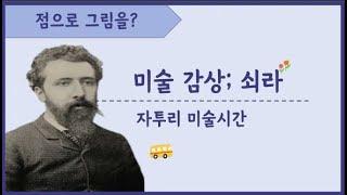 [미술감상]쇠라