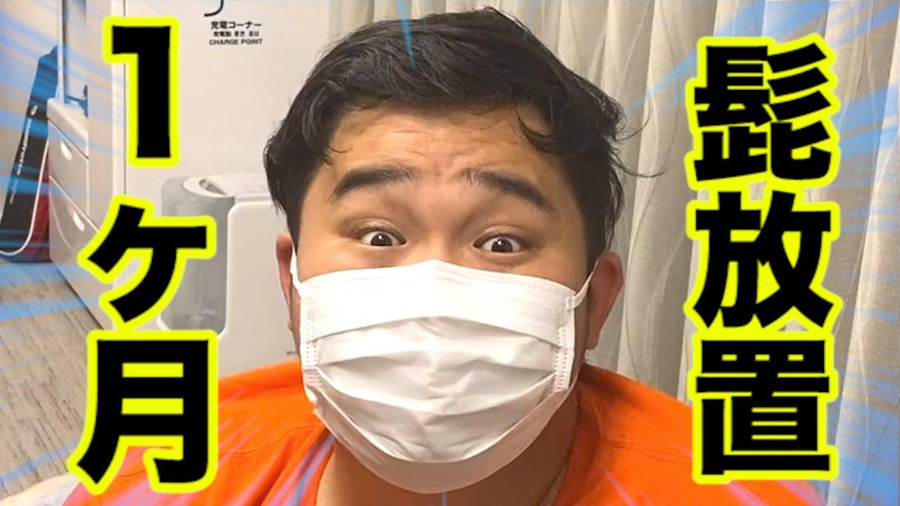 【検証】ンダホが髭を1ヶ月放置した時のメンバーの反応は!?