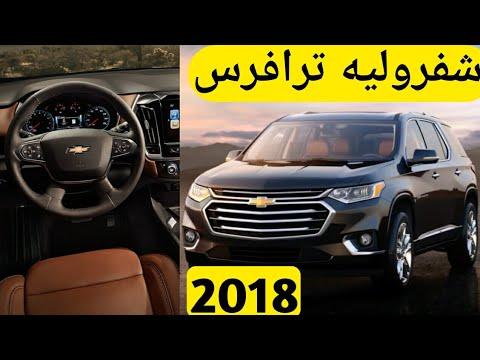 سعر ومواصفات شفروليه ترافيرس 2018 - YouTube
