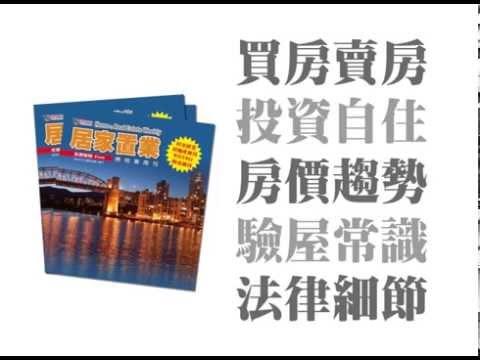 World Journal Home & Real Estate Weekly Mandarin