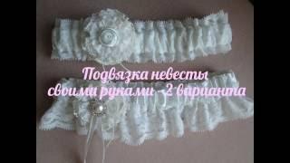 Подвязка невесты своими руками мастер класс Garter Bride