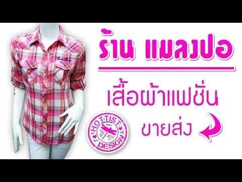 ขายส่ง ! เสื้อผ้าแฟชั่นแบบสวยๆ - เสื้อแฟชั่นราคาส่ง [ Fashion Trends ] 2016