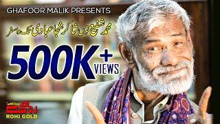 Saraiki Poet | Shakir Shujjah Abadi | Rohi Gold