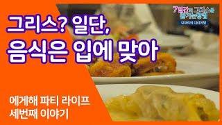 그리스 요트여행 '김대리의 대리여행' ep3  '그리스, 일단 음식은 입에 맞아'