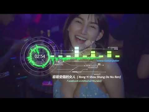 Rong Yi Shou Shang De Nu Ren ✘ 容易受傷的女人 ✘ REMIX 2K19